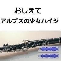 【伴奏音源・参考音源】おしえて「アルプスの少女ハイジ」(クラリネット・ピアノ伴奏)