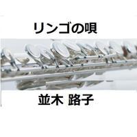 【フルート楽譜】リンゴの唄(並木路子)(フルートピアノ伴奏)