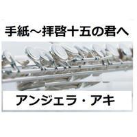 【フルート楽譜】手紙~拝啓 十五の君へ~(アンジェラアキ)(フルートピアノ伴奏)