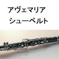 【クラリネット楽譜】アヴェマリア(シューベルト)(クラリネット・ピアノ伴奏)