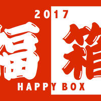 2017 福箱  三万円!