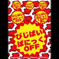 びじばいぱにっく シールパック02