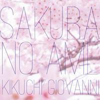 菊池ジョバンニ|桜の雨