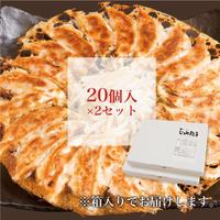 むつみ餃子【冷凍】 20個入×2セット