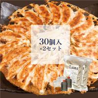 むつみ餃子【冷凍】 30個入×2セット