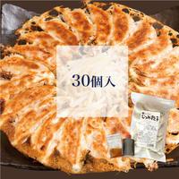 むつみ餃子【冷凍】 30個入