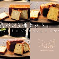 foodscape!store 人気の食パン3種食べ比べセット