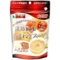 淡路島産 たまねぎスープ