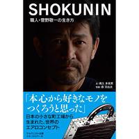 SHOKUNIN 職人・菅野敬一の生き方