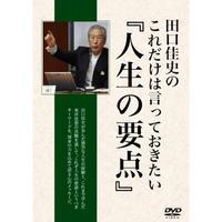 永久保存版DVD『人生の要点』Part1
