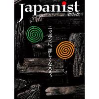 Japanist No.18