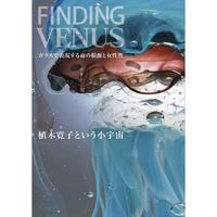 FINDING VENUS ガラスで表現する命の根源と女性性