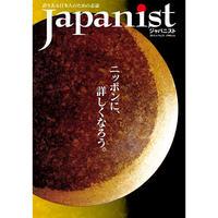 Japanist No.21