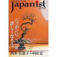 Japanist No.16