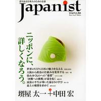 Japanist No.13