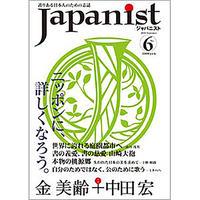 Japanist No.6