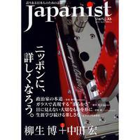 Japanist No.12