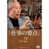 永久保存版DVD『仕事の要点』Part2