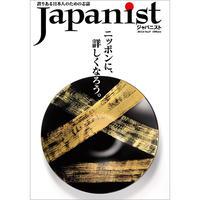 Japanist No.17