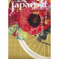 Japanist No.40