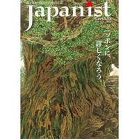 Japanist No.38