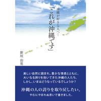 沖縄が好きな人へ…「これが沖縄です」