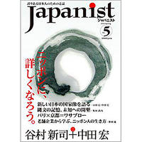 Japanist No.5