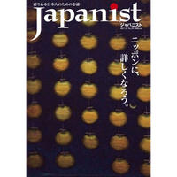 Japanist No.35