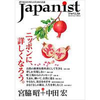 Japanist No.15