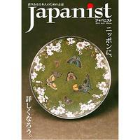 Japanist No.20