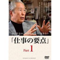 永久保存版DVD『仕事の要点』Part1