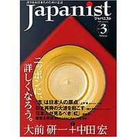 Japanist No.3