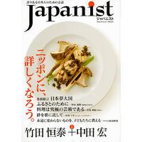 Japanist No.11