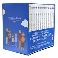 DVD-BOX 親子で学ぶ人間の基本