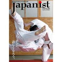 Japanist No.23