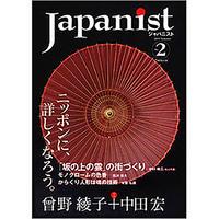 Japanist No.2