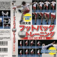"""石田太志フットバッグ""""体幹""""トレーニング 空手蹴り技上達法×フットバッグ"""
