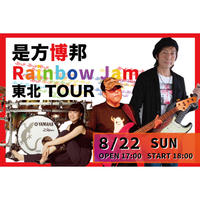 是方博邦Rainbow Jam 東北Tour