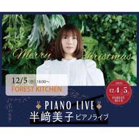 半﨑美子 PIANO LIVE 12/5 FOREST KITCHEN ディナーライブ(前売り券・全席指定)