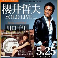櫻井哲夫 SOLO LIVE(前売り券)