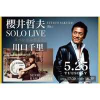櫻井哲夫 SOLO LIVE スペシャルゲスト 川口千里(前売り券)