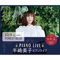 半﨑美子 PIANO LIVE 12/4 FOREST BLUE ホールライブ(前売り券)