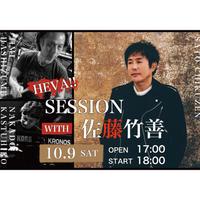 HEVA!! SESSION WITH 佐藤竹善(前売り券)