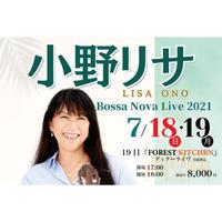 小野リサ Bossa Nova Live 2021 7/19 ディナーライヴ(前売り券・全席指定)