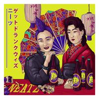NEATZ / ゲット・ドランク・ウィズ・ニーツ  / CD