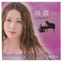 馬場葉子 / 降郷~UTSUROI~  / CD