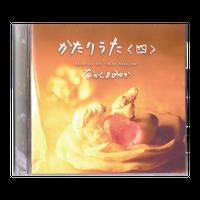 なかじまみか / かたりうた〈四〉/ CD
