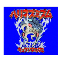 キュウソネコカミ / ハリネズミズム [CD+2DVD]完全生産限定盤 / CD