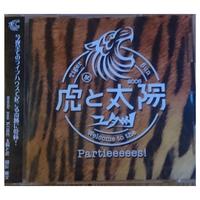 ユタ州  / 虎と太陽   / CD