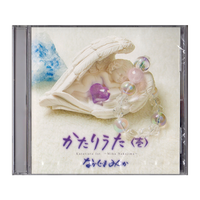 なかじまみか / かたりうた〈壱〉/ CD